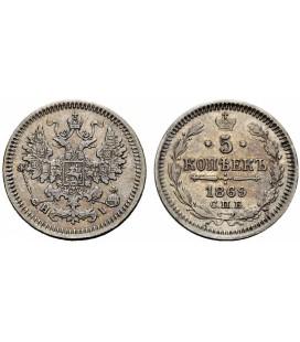 5 копеек 1869 года серебро