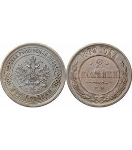 2 копейки 1869 года