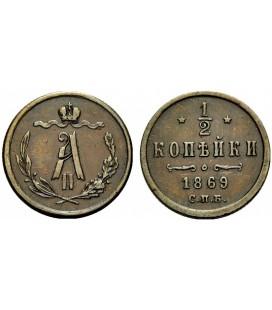 1/2 копейки 1869 года