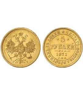 5 рублей 1871 года