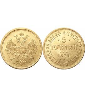 5 рублей 1872 года