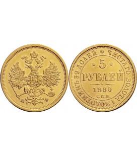 5 рублей 1880 года