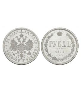 1 рубль 1871 года