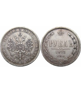 1 рубль 1873 года