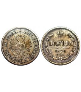 Полтина 1870 года