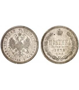 Полтина 1872 года