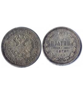 Полтина 1876 года