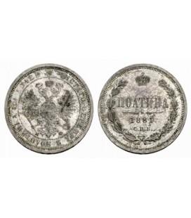 Полтина 1881 года
