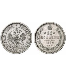 25 копеек 1870 года