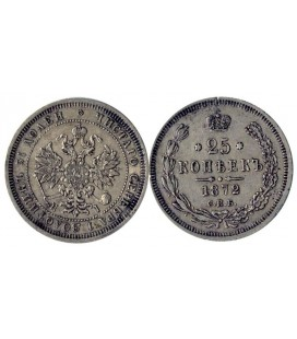 25 копеек 1872 года