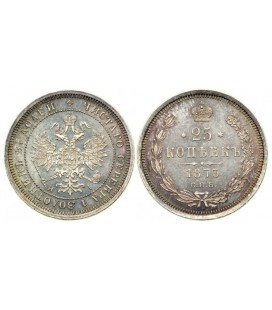 25 копеек 1873 года