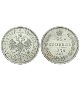 25 копеек 1874 года