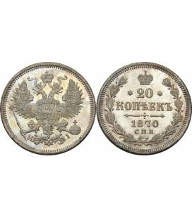 20 копеек 1870 года