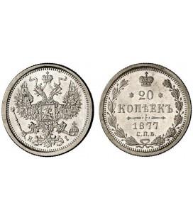 20 копеек 1877 года