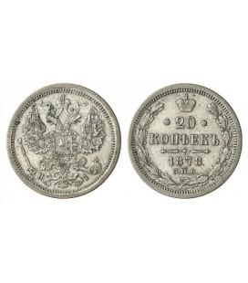 20 копеек 1878 года