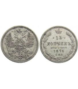 15 копеек 1871 года