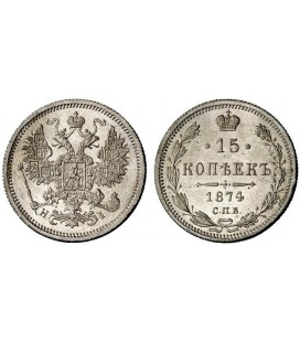 15 копеек 1874 года