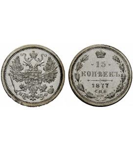 15 копеек 1877 года
