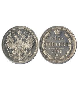 15 копеек 1878 года