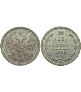 15 копеек 1880 года