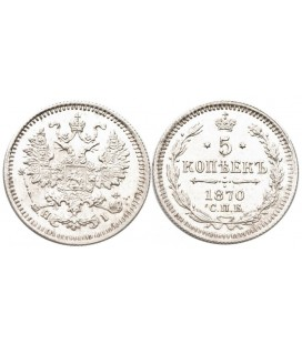 5 копеек 1870 года серебро