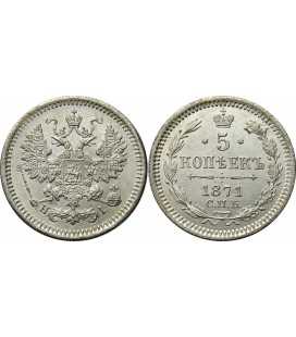 5 копеек 1871 года серебро