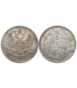 5 копеек 1872 года серебро