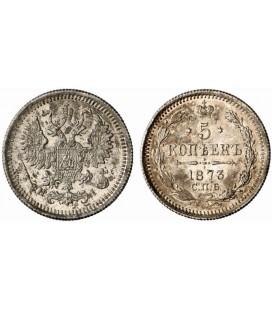 5 копеек 1873 года серебро
