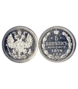 5 копеек 1874 года серебро