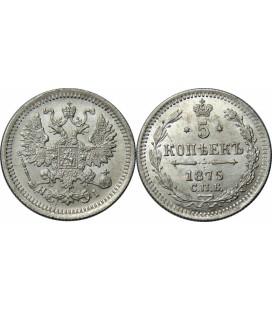 5 копеек 1875 года серебро