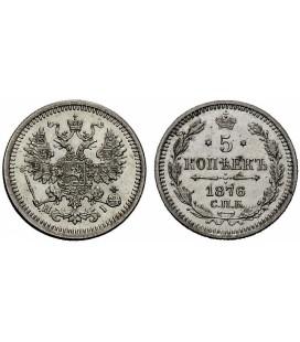 5 копеек 1876 года серебро