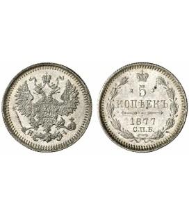 5 копеек 1877 года серебро