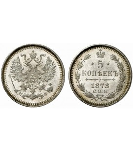 5 копеек 1878 года серебро