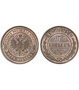 5 копеек 1870 года медь