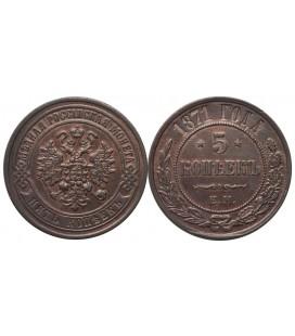 5 копеек 1871 года медь