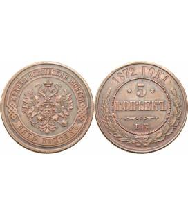 5 копеек 1872 года медь