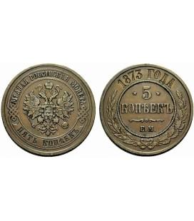 5 копеек 1873 года медь