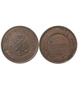 5 копеек 1874 года медь