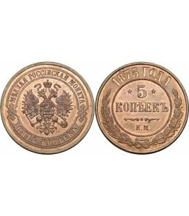 5 копеек 1875 года медь
