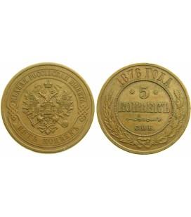 5 копеек 1876 года медь