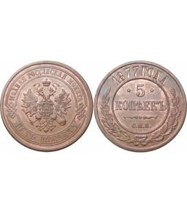 5 копеек 1877 года медь