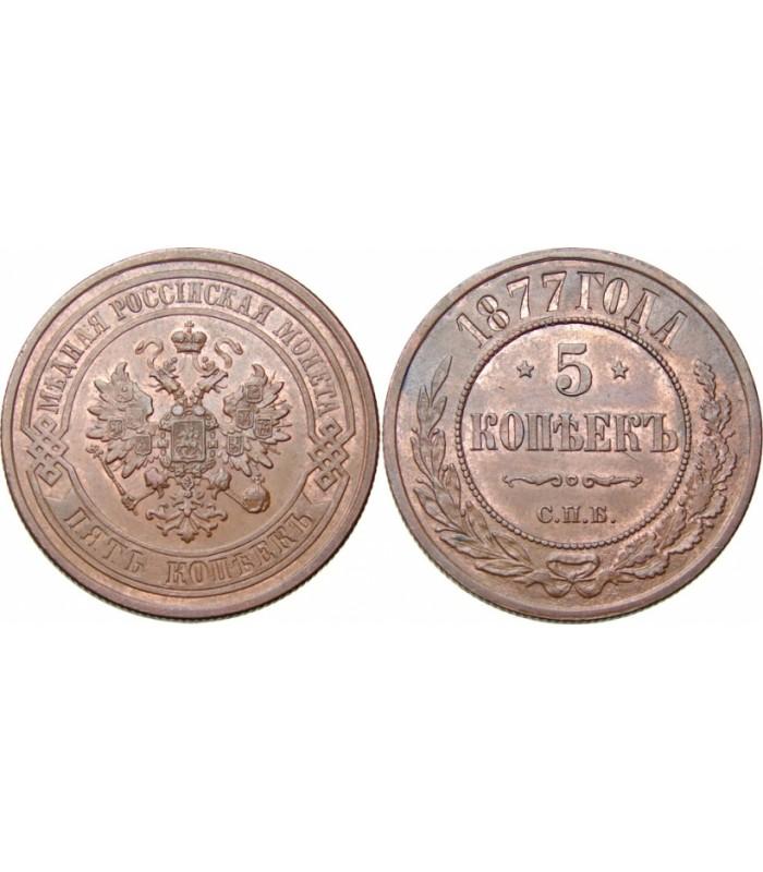 20 копеек 1875 года частая и не дорогая (особенно в слабом сохране) серебряная монета александра ii