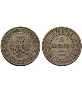 5 копеек 1878 года медь