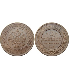 3 копейки 1874 года