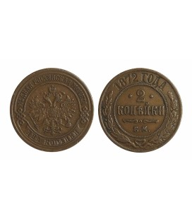 2 копейки 1872 года