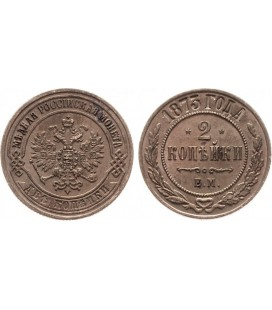 2 копейки 1873 года