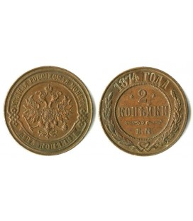 2 копейки 1874 года