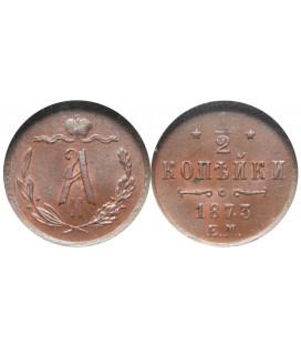1/2 копейки 1873 года