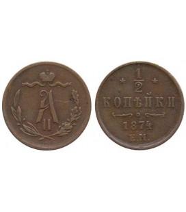 1/2 копейки 1874 года