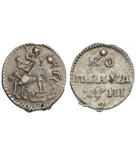 1 копейка 1718 года серебро